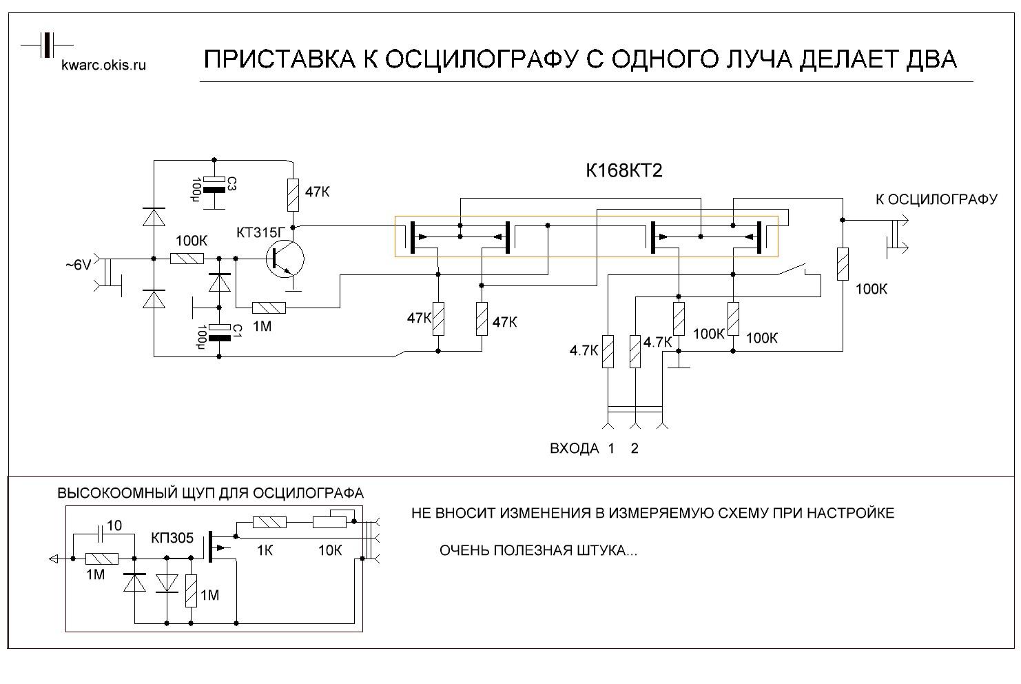 Дифференциальный щуп для осциллографа своими руками 90
