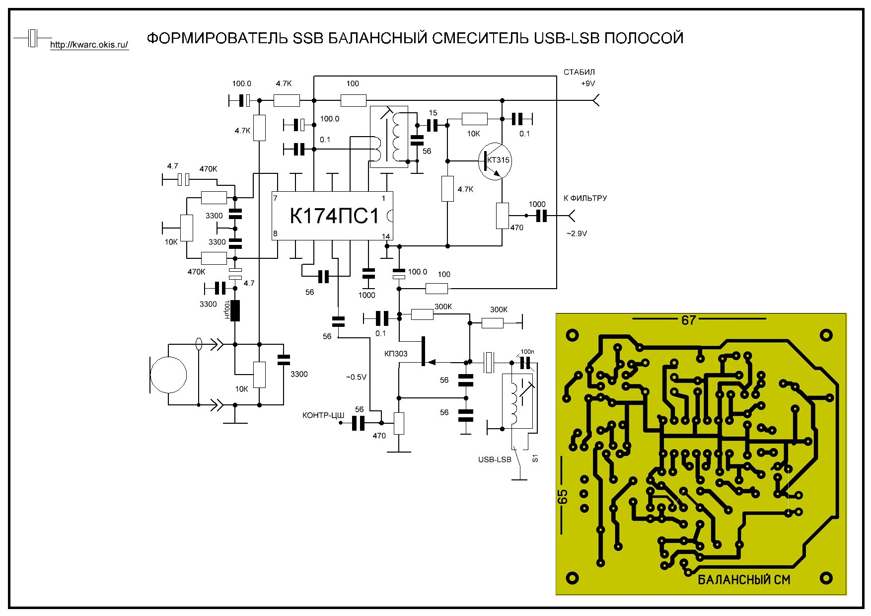 Схема приемника. Подборка простых схем приемников УКВ 47